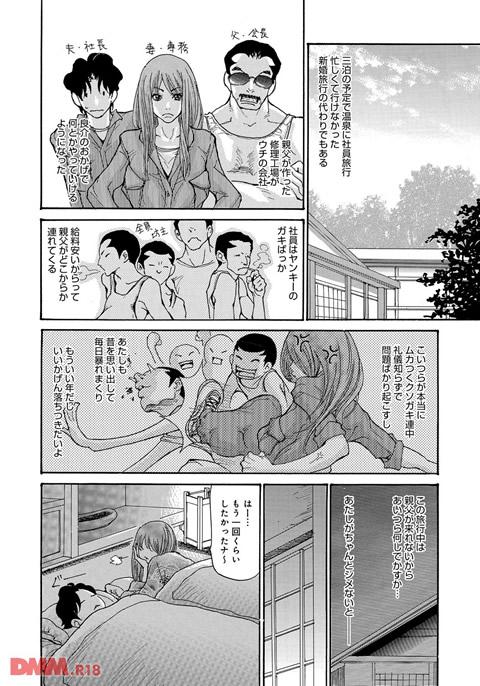 ヤンキー妻 陥落!~人妻完堕ち温泉~-0007