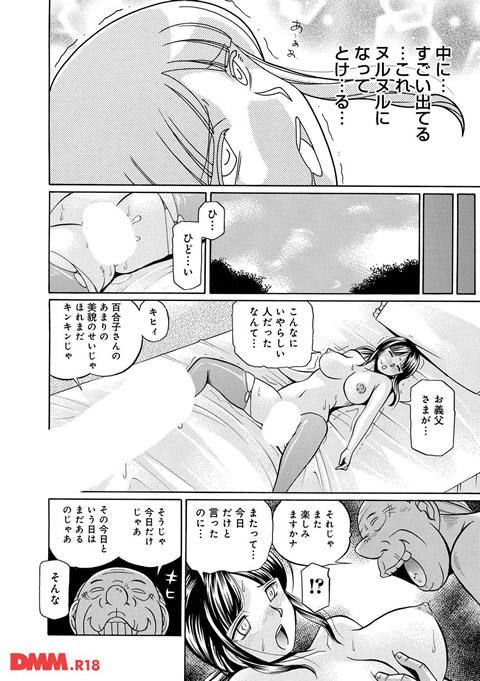 義父~百合子~-0019