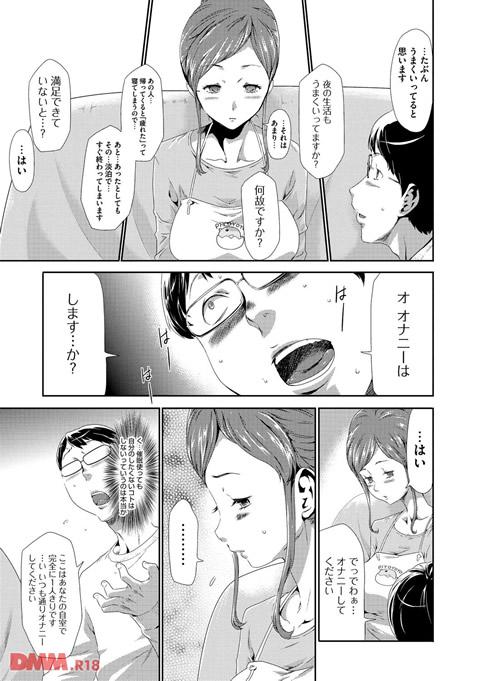 淫辱メンタリズム-0012