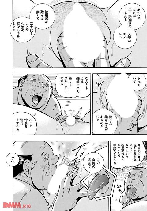 人妻雪絵~喉腰悦落園~-0013