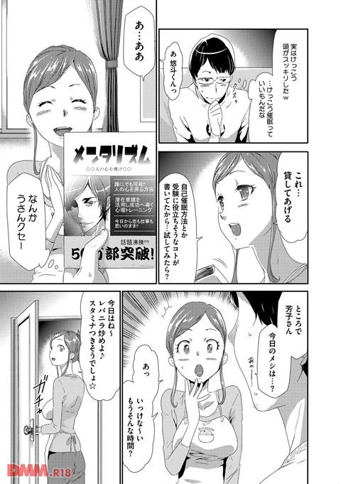 淫辱メンタリズム-0004