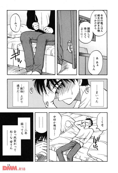 ふぁみこん-0013