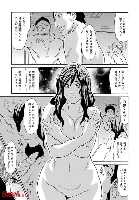 マグナムX Vol.25【美熟妻・夏号】-0008