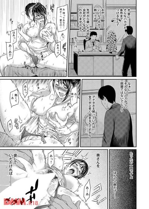 コミックマグナム増刊号 人妻マグナム 2-0010