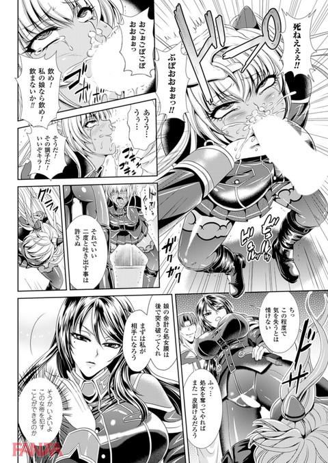 二次元ドリームマガジン Vol.76-0015