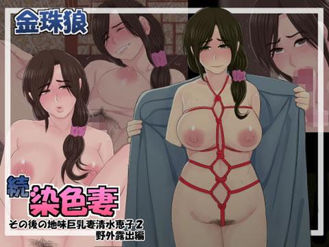 続染色妻~その後の地味巨乳妻清水恵子2野外露出編~