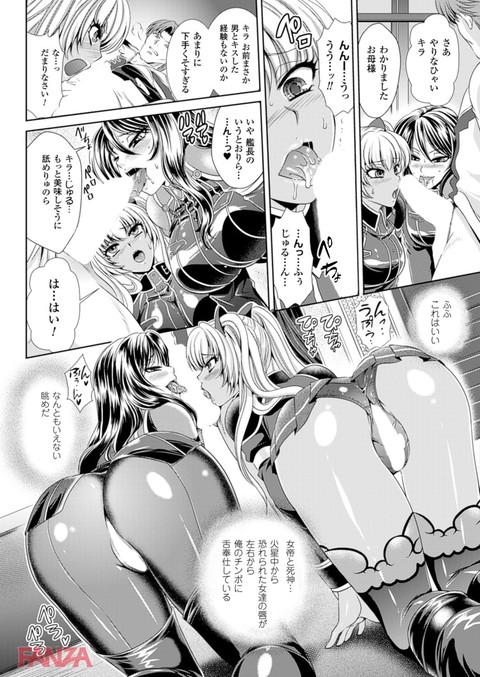 二次元ドリームマガジン Vol.76-0009