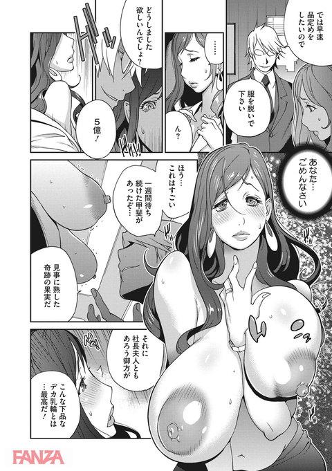 夫人乳戯-0011
