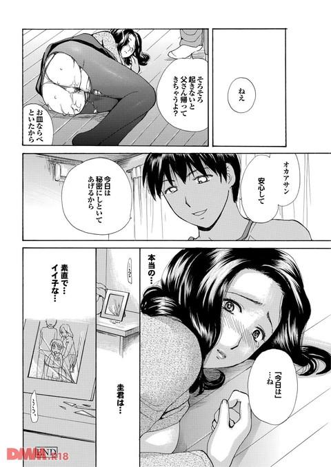 ママ遊戯-0025