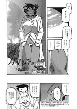 月下香の檻 第19話 風動