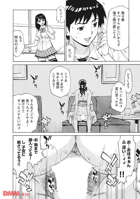 淫乳M母娘-0011