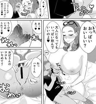 【エロ漫画同人誌】ミヅキママがハウを誘惑して筆下ろし!