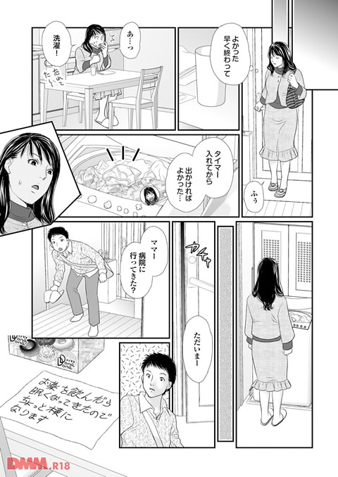 ママに夜●い 母の膣にこっそり中出し この人妻コミックがすごい!特別編集-0004