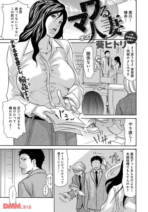 マグナムX Vol.25【美熟妻・夏号】-0002