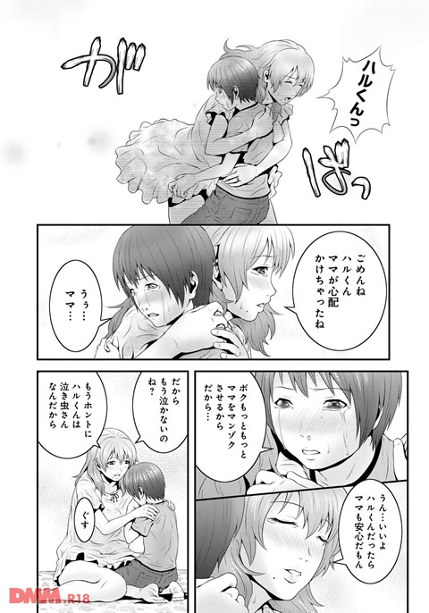 妹いじりとママあそび-0011
