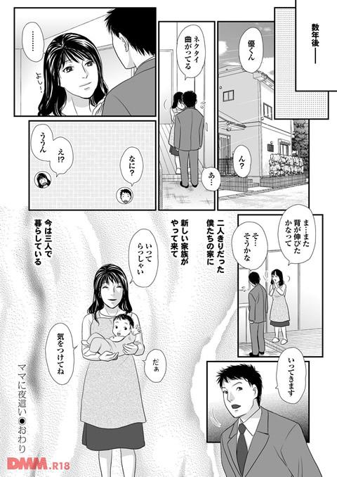ママに夜●い 母の膣にこっそり中出し この人妻コミックがすごい!特別編集-0015