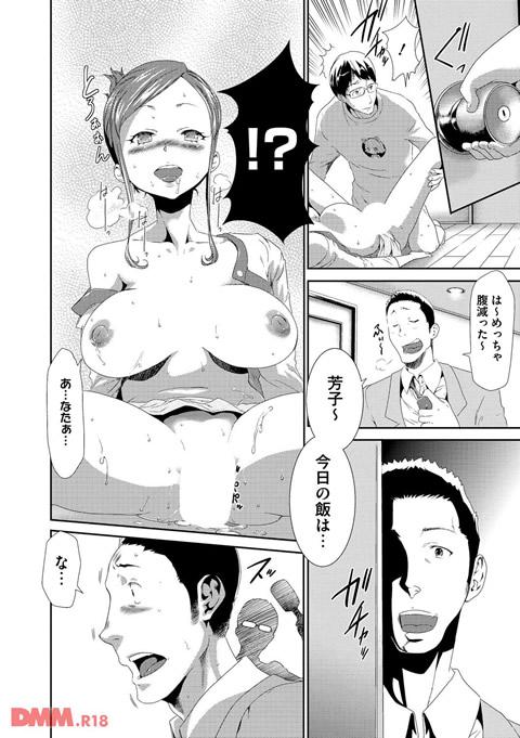 淫辱メンタリズム-0033