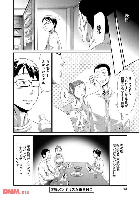 淫辱メンタリズム-0039