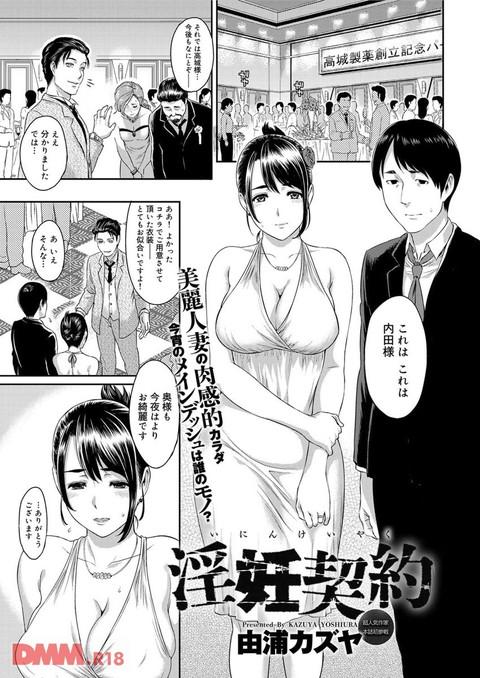 コミックマグナム増刊号 人妻マグナム 2-0002