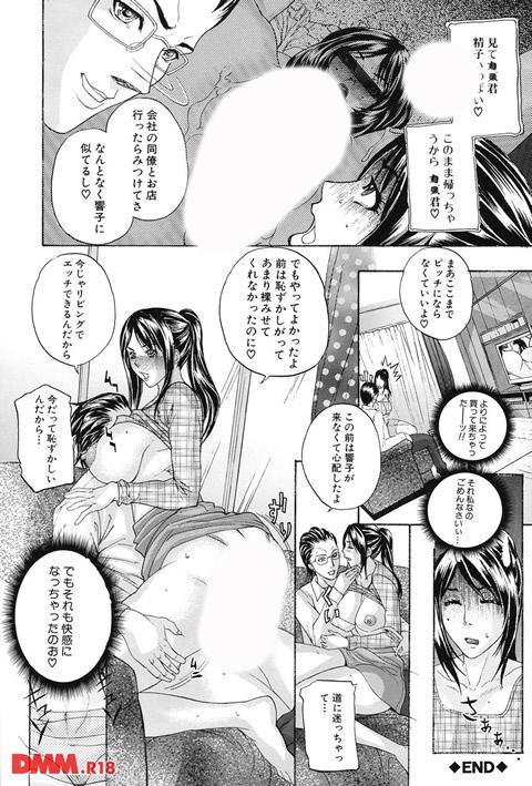 噂の奥さん、ド変態!-人妻・響子とシませんか?--0025