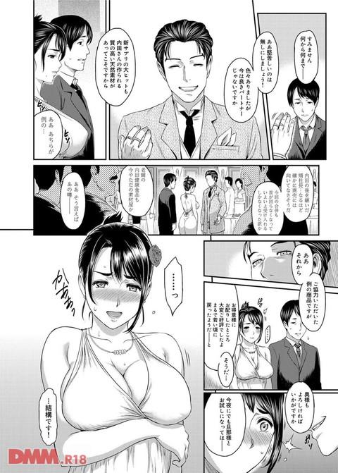 コミックマグナム増刊号 人妻マグナム 2-0003