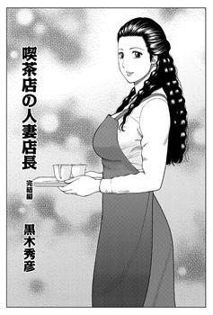 喫茶店の人妻店長 完結編