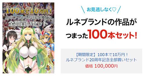 【期間限定】100本で10万円!ルネブランド20周年記念全部買いセット