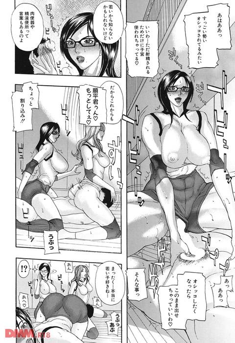 痴女~派【ちじょ~は】-0023