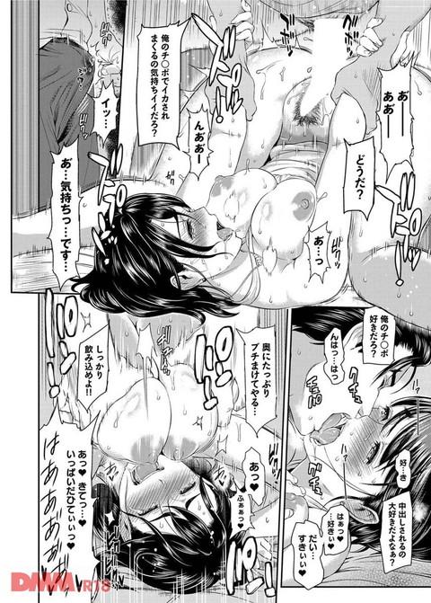 コミックマグナム増刊号 人妻マグナム 2-0019