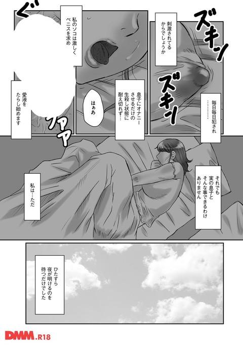 母姦獄卍-0010