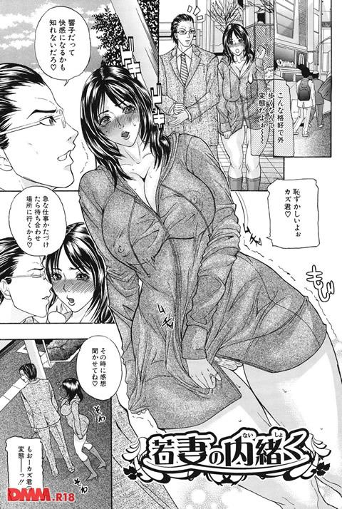 噂の奥さん、ド変態!-人妻・響子とシませんか?--0002
