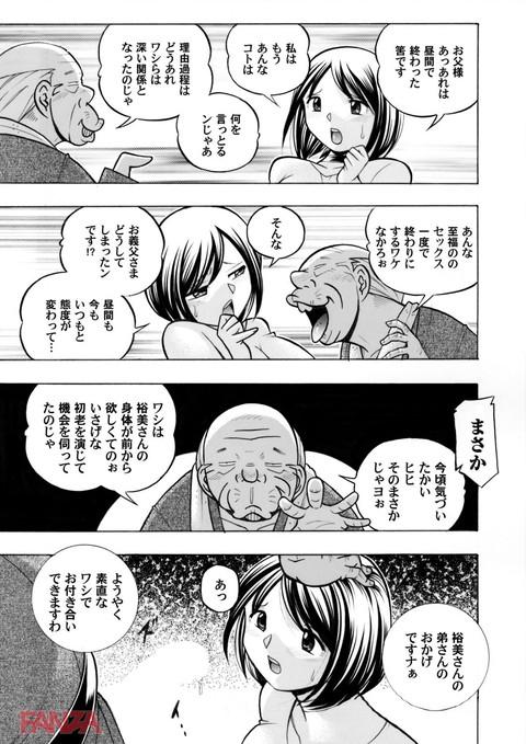 コミックマグナム Vol.65-0020