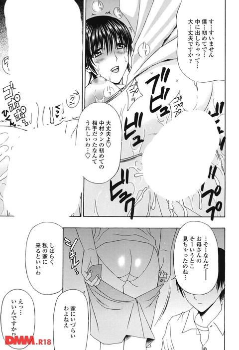 パンティ妻ぴくぴく-0022
