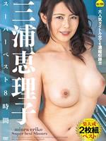 三浦恵理子スーパーベスト