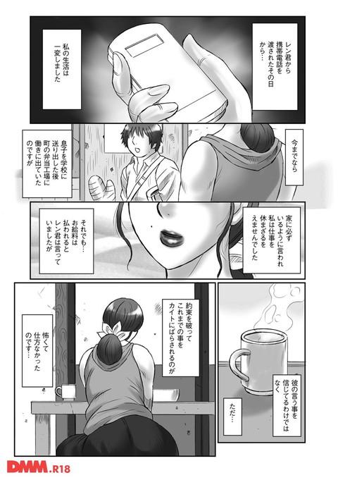 母姦獄卍-0004