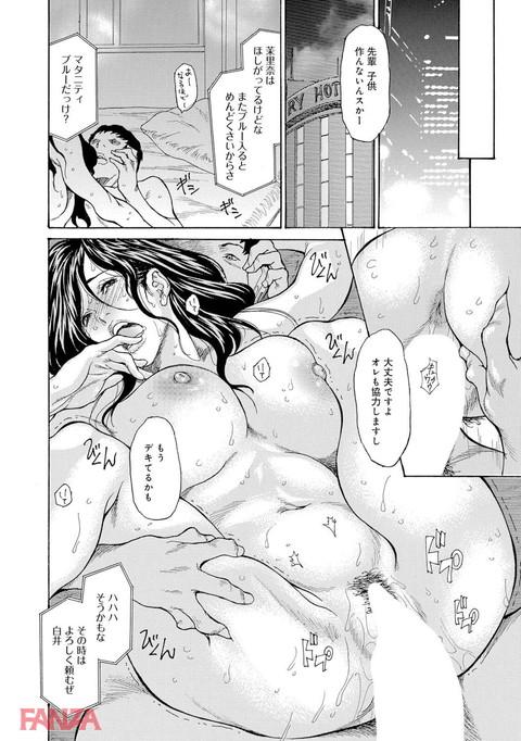 マグナムX Vol.23【美熟妻・夏号】-0021