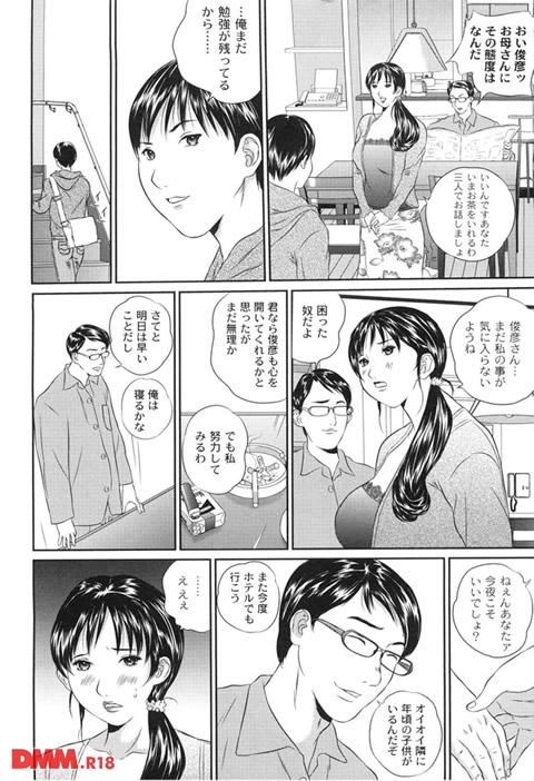 母恋盛り-0003