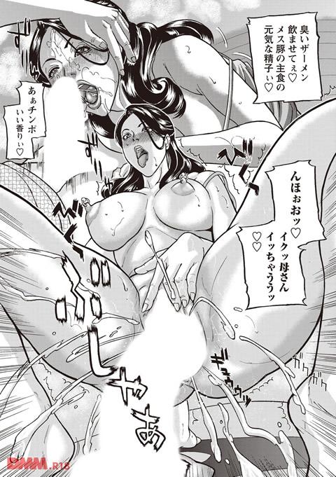 絶対隷母-0004