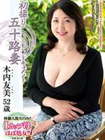 初撮り五十路妻ドキュメント 木内友美