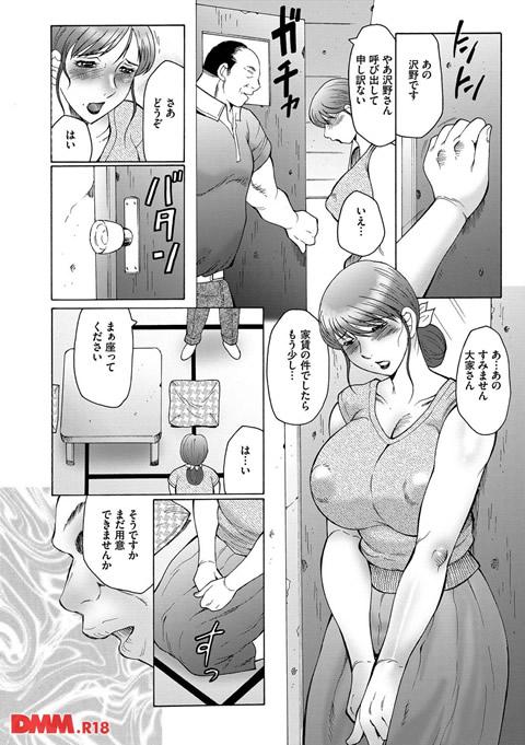 母姦獄-0011