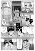 夫婦交換旅行 星井乃麻美編