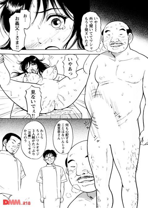 淫穴のしずく-0018