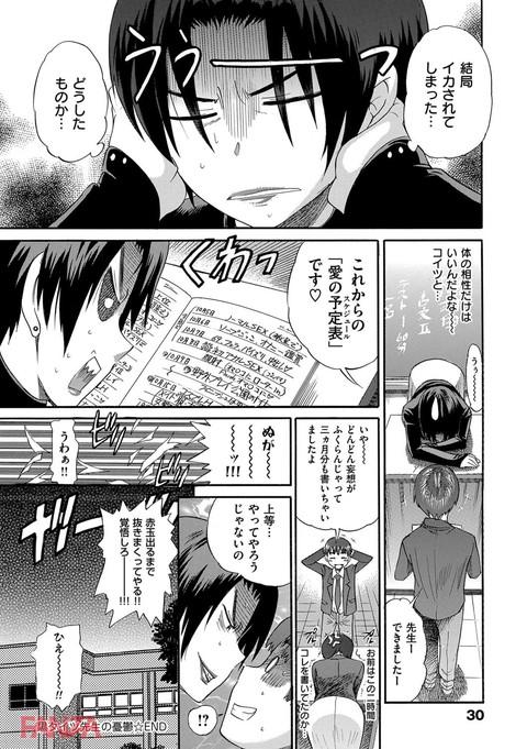 美~ちく 新装版-0027