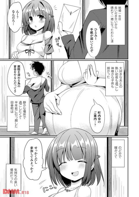 二次元コミックマガジン ボテ腹セックスで肉便器堕ち! Vol.1-0002
