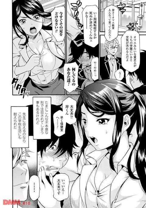 二次元コミックマガジン 薬漬けヒロインは白目アヘ顔イキまくり! Vol.1-0003