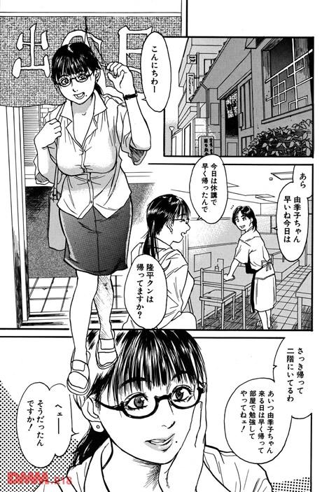 かてきょ-0002