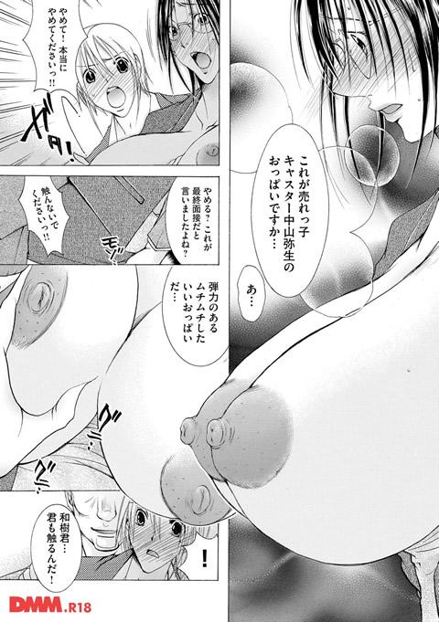 白濁ママ搾り~ボクの精子で受精して~-0007