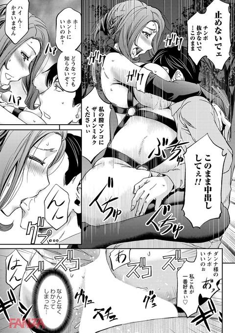 ボテ腹孕ませパラダイス-0016