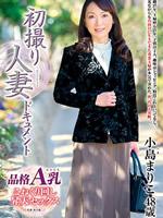 初撮り人妻ドキュメント 小島まりこ