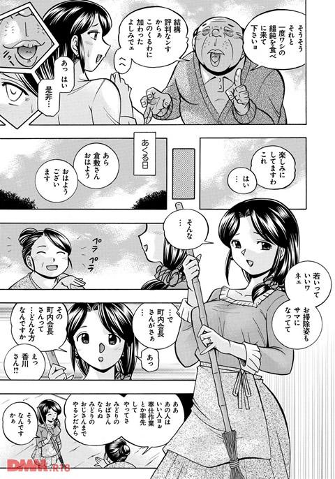 人妻雪絵~喉腰悦落園~-0006